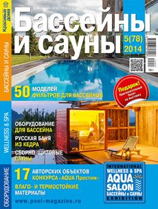 The magazine Swimming pool and sauna